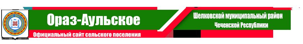 Ораз-Аул | Администрация Шелковского района ЧР